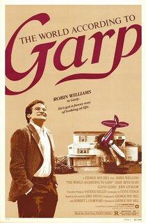 Постер к фильму Мир по Гарпу