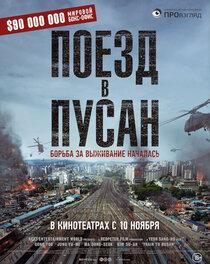 Постер к фильму Поезд в Пусан