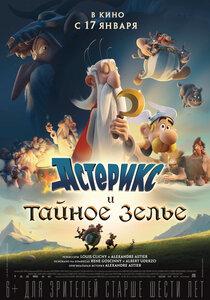Постер к фильму Астерикс и тайное зелье