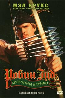 Постер к фильму Робин Гуд: Мужчины в трико