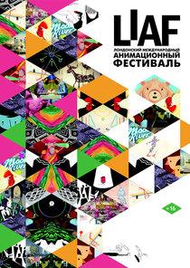 Лондонский международный анимационный фестиваль LIAF 2017