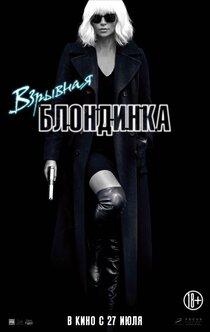 Постер к фильму Взрывная блондинка