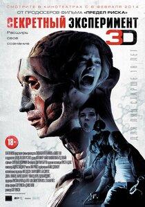 Постер к фильму Секретный эксперимент 3D
