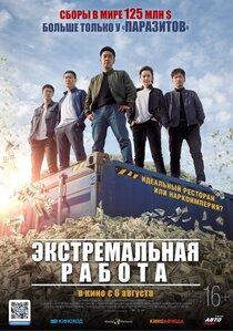 Постер к фильму Экстремальная работа