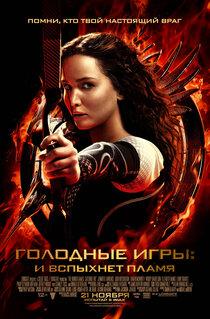 Голодные игры: И вспыхнет пламя IMAX