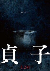 Постер к фильму Садако