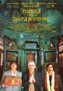 Постер к фильму Поезд на Дарджилинг