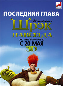 Шрэк навсегда 3D IMAX
