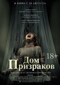 Постер к фильму Дом призраков