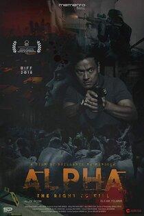 Постер к фильму Альфа: право убивать