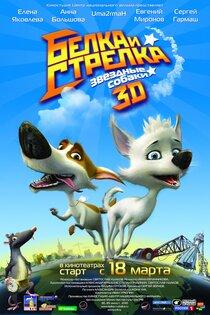 Звездные собаки: Белка и Стрелка 3D