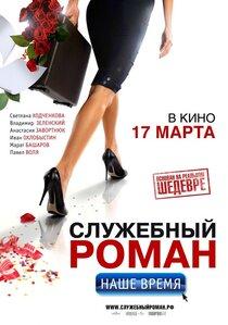Постер к фильму Служебный роман. Наше время