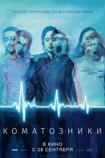 Постер к фильму Коматозники