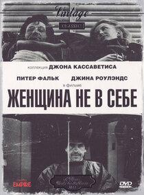 Постер к фильму Женщина не в себе