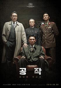 Постер к фильму Шпион пошел на север