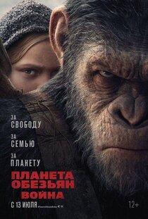 Постер к фильму Планета обезьян: Война