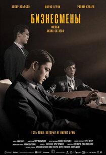 Постер к фильму Бизнесмены