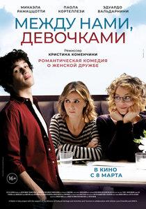 Постер к фильму Между нами, девочками