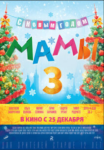 Постер к фильму Мамы 3