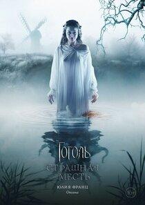Постер к фильму Гоголь. Страшная месть