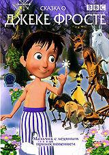 Постер к фильму Сказка о Джеке Фросте