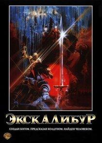 Постер к фильму Экскалибур
