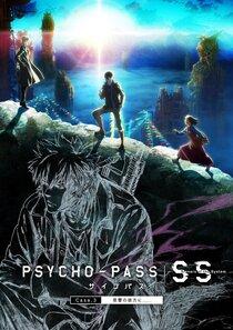 Психопаспорт: Грешники системы - По ту сторону царства