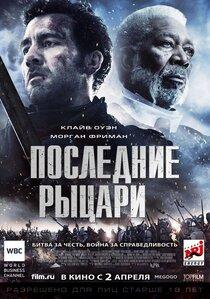 Постер к фильму Последние рыцари