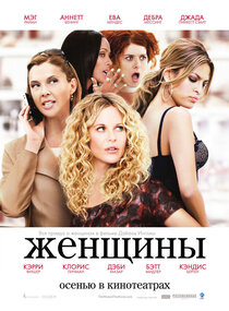 Постер к фильму Женщины