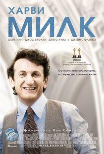 Харви Милк