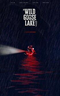 Постер к фильму Озеро диких гусей