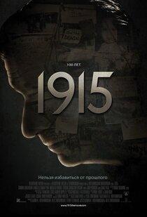 Постер к фильму 1915