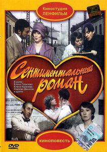 Постер к фильму Сентиментальный роман