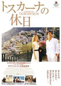 Постер к фильму Под солнцем Тосканы