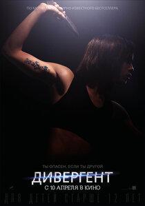 Постер к фильму Дивергент