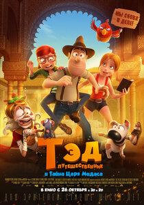 Постер к фильму Тэд-путешественник и Тайна царя Мидаса