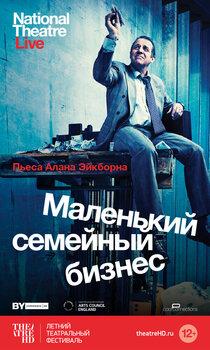 Постер к фильму Маленький семейный бизнес