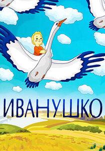 Иванушко