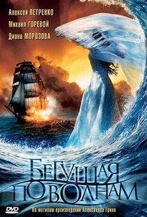 Постер к фильму Бегущая по волнам