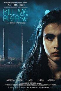Постер к фильму Убей меня, пожалуйста