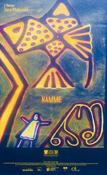 Постер к фильму Намме