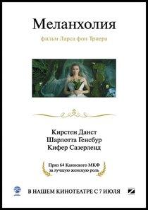 Постер к фильму «Меланхолия»