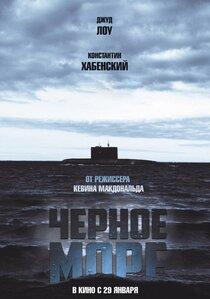 Постер к фильму Черное море