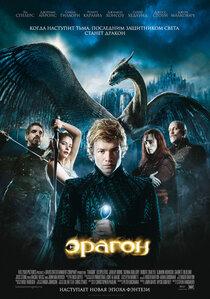 Постер к фильму Эрагон