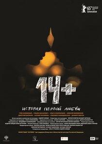 Постер к фильму 14+