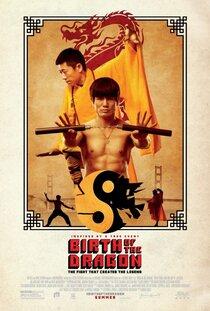 Постер к фильму Брюс Ли: Рождение дракона