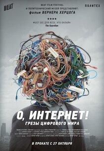 Постер к фильму «О, Интернет! Грезы цифрового мира»
