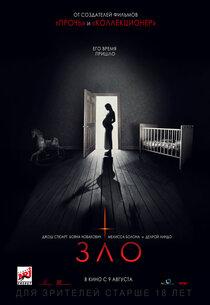 Постер к фильму Зло