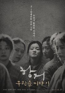 Постер к фильму Сопротивление: История Ю Гван-сун