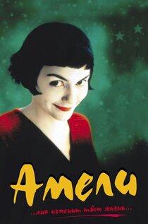 Постер к фильму Амели